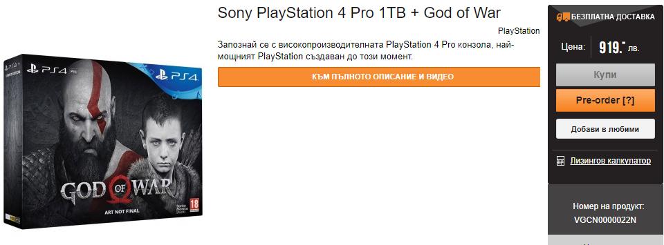 god-of-war-edicion-limitada-ps4-pro-filtrada-minorista-bulgaro-frikigamers.com