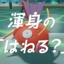 conoce-las-animaciones-de-combate-de-pokemon-lets-go-frikigamers.com