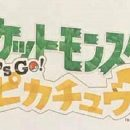 pokemon-lets-go-pikachu-y-lets-go-eevee-serian-lo-nuevo-de-nintendo-switch-frikigamers.com
